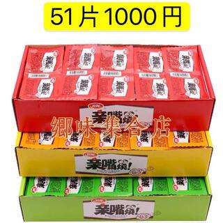 卫龙亲嘴烧 辣条 中華お菓子 おやつ 3種類味 51個(豆腐/豆製品)