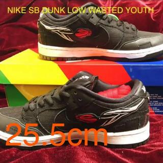 ナイキ(NIKE)の新品正規ナイキNIKE SB DUNK LOW WASTED YOUTH25.5(スニーカー)