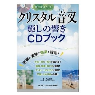 新品 クリスタル音叉 癒しの響き CDブック(ヒーリング/ニューエイジ)