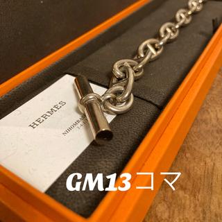 Hermes - 国内正規店購入 HERMES GM 13コマ シェーヌダンクル
