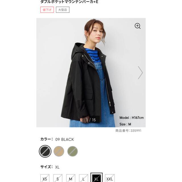 GU(ジーユー)の完売品 GU ジーユーダブルポケットマウンテンパーカ+E レディースのジャケット/アウター(スプリングコート)の商品写真