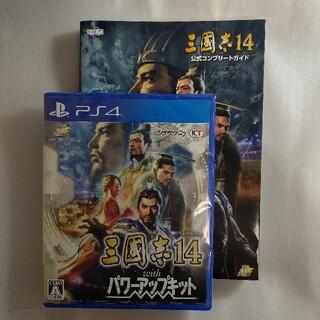 PlayStation4 - 三國志14 pk & 攻略本 セット 三国志14