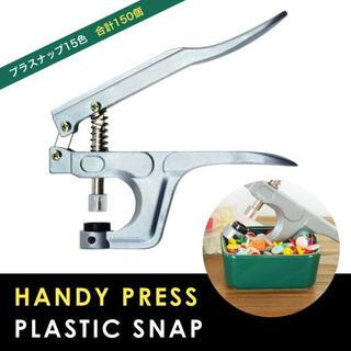 ハンディープレス プラスナップ 工具不要 15色 150個入り(各種パーツ)