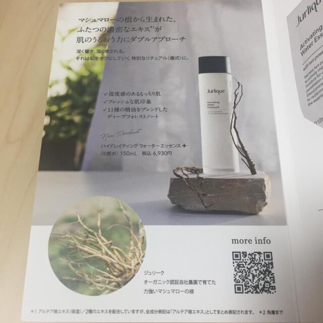 Jurlique(ジュリーク)のジュリーク サンプルセット コスメ/美容のキット/セット(サンプル/トライアルキット)の商品写真