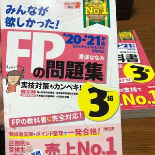 TAC出版 - FP3級 問題集