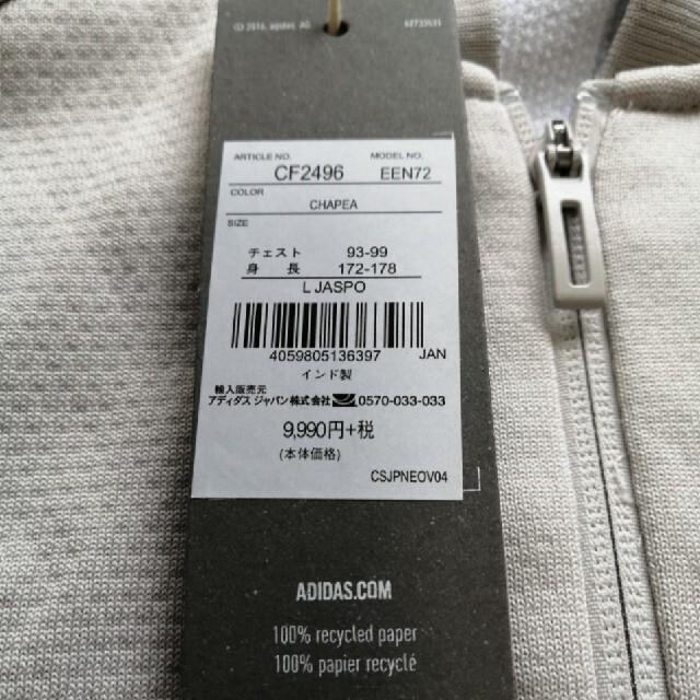 adidas(アディダス)の新品未使用 タグ付き アディダス adidas メッシュ ジャージ 上 L メンズのトップス(ジャージ)の商品写真