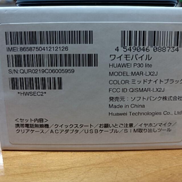 HUAWEI(ファーウェイ)のHUAWEI P30 lite 64GB ミッドナイトブラック おまけ付き スマホ/家電/カメラのスマートフォン/携帯電話(スマートフォン本体)の商品写真