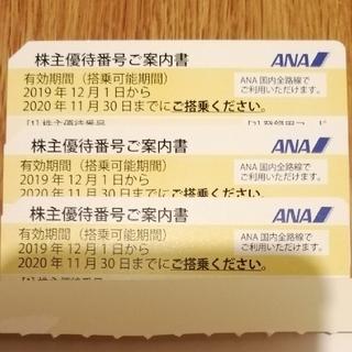 エーエヌエー(ゼンニッポンクウユ)(ANA(全日本空輸))のANA 株主優待券 3枚 2021年5月31日まで期限延長(その他)