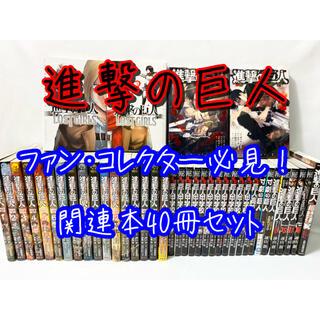 【ファン向け商品】進撃の巨人 スピンオフ ガイドブック 関連本40冊セット