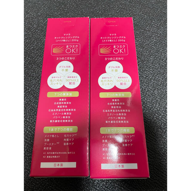 maNara(マナラ)のマナラホットクレンジングゲル コスメ/美容のスキンケア/基礎化粧品(クレンジング/メイク落とし)の商品写真