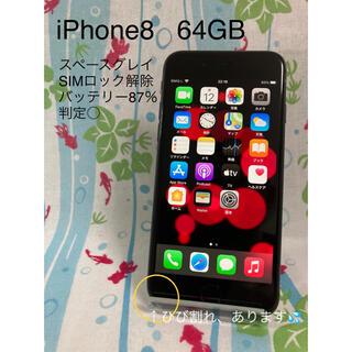 iPhone - Apple iPhone8  64GB スペースグレイ アップル