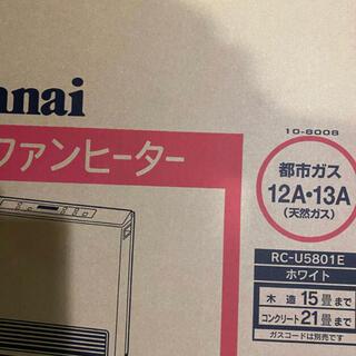 リンナイ(Rinnai)のリンナイ ファンヒーター RC-U5801E(ファンヒーター)