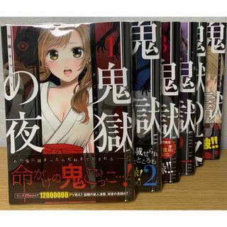 集英社 - 『鬼獄の夜』 全巻セット(1〜6巻) 加藤キャシー