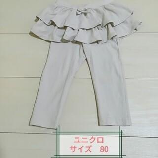 ユニクロ(UNIQLO)のユニクロ スカッツ フリルパンツ サイズ80 グレージュ(パンツ)