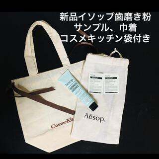 イソップ(Aesop)の新品 Aesop イソップトゥースペースト(歯磨き粉)、サンプル、巾着、バック付(歯磨き粉)