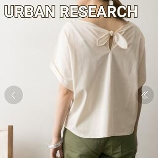 アーバンリサーチ(URBAN RESEARCH)のアーバンリサーチ  バックリボンカットソー アイボリー(Tシャツ(半袖/袖なし))
