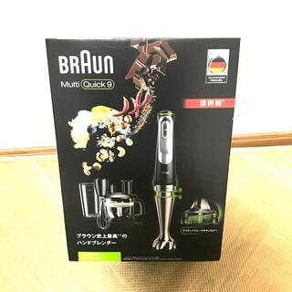 ブラウン(BRAUN)のブラウン マルチクイック9(調理機器)
