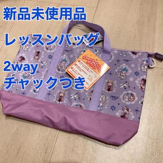 ディズニー(Disney)の新品未使用品 アナ雪トートバッグレッスンバッグおけいこバッグ (レッスンバッグ)