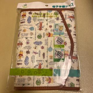 ディズニー(Disney)のディズニー プーさん 母子手帳ケース(母子手帳ケース)