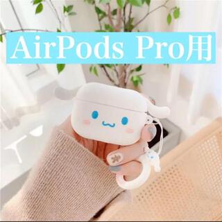 【新品未使用♡】シナモン AirPods pro ケース