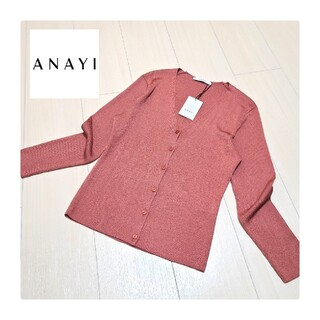 ANAYI - 〘新品タグ付き〙ANAYI*アセテートポリエステルVネックカーディガン
