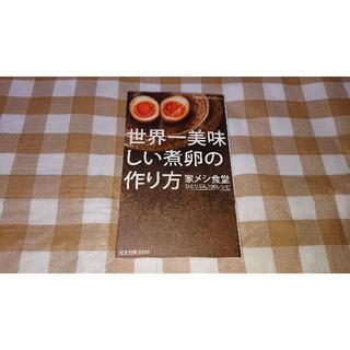 ★送料無料★世界一美味しい煮卵の作り方 光文社新書 はらぺこグリズリー