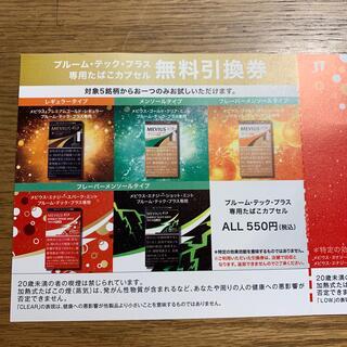 プルームテック(PloomTECH)のプルームテックプラス 無料引換券 ファミマ ファミリーマート たばこ(その他)