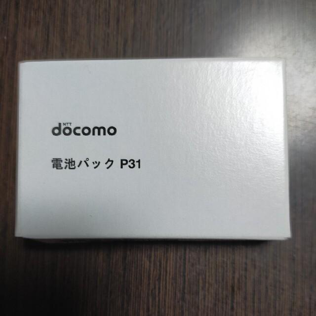 NTTdocomo(エヌティティドコモ)の未使用★docomo  P31★電池パック★ジャンク扱いで! スマホ/家電/カメラのスマートフォン/携帯電話(バッテリー/充電器)の商品写真