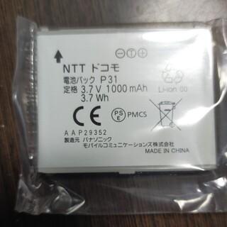 NTTdocomo - 未使用★docomo  P31★電池パック★ジャンク扱いで!
