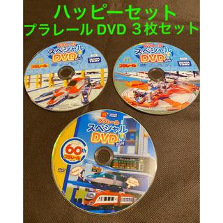 マクドナルド - 【非売品】ハッピーセット プラレール  スペシャルDVD 3枚セット