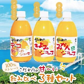 愛媛県産100%ストレート果汁あま~い!味比べ3種セットみかん、きよみ、デコタン(フルーツ)