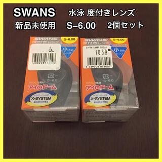 SWANS - 【新品未使用】SWANS 水泳  度付きレンズ  S-6.00  2個セット