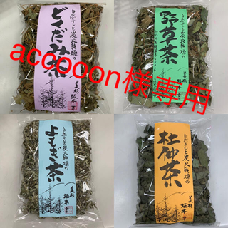 【accooon様専用】どくだみ茶、野草茶、杜仲茶、よもぎ茶4点セット(健康茶)