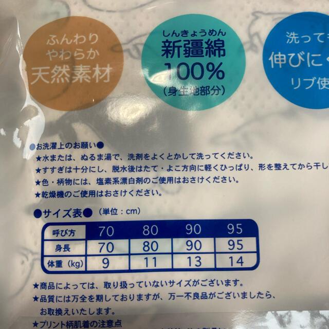 しまむら(シマムラ)のロンパース 袖なし 3枚組 キッズ/ベビー/マタニティのベビー服(~85cm)(肌着/下着)の商品写真