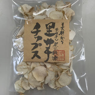【国産】無農薬 里芋チップス 炭火乾燥 天日干し(乾物)