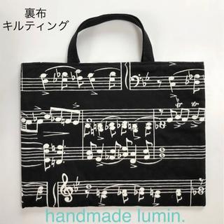 レッスンバッグ 楽譜 五線譜 b 鍵盤 音符 音楽 ピアノ 黒 絵本バッグ