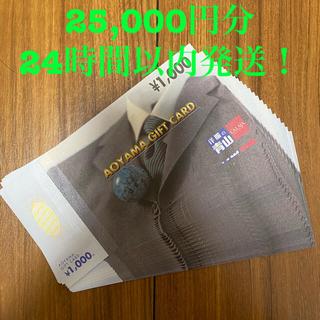洋服の青山 ギフトカード 25,000円分(1,000円分×25枚)