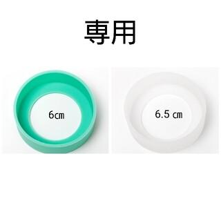 専用直径6㎝エメラルドグリーン①個クリア白①個水筒カバー(水筒)