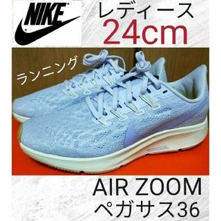ナイキ(NIKE)の【24cm】ナイキ Air Zoom Pegasus 36 レディース NIKE(シューズ)