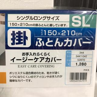 ニシカワ(西川)の京都西川 掛けふとんカバー 布団カバー シングル(シーツ/カバー)
