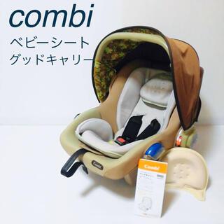 combi - コンビ チャイルドシート(ベビーシート) グッドキャリー(型式 CV-PBW)