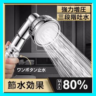 シャワーヘッド 80%節水 塩素除去 手元止水 コットフィルター4枚入り