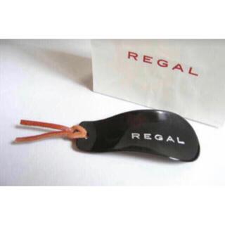 リーガル(REGAL)のリーガル靴べら(黒)新品未使用 送料無料です。/REGAL(その他)