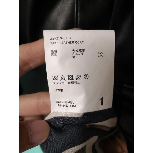 SUNSEA(サンシー)のJieDa 21SS FAKE LEATHER COAT フェイクレザーコート メンズのジャケット/アウター(レザージャケット)の商品写真