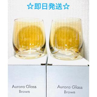 スリーコインズ(3COINS)の3COINS スリーコインズ オーロラグラス ブラウン アンバー 2個セット(グラス/カップ)