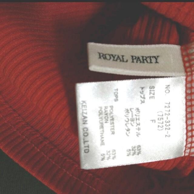ROYAL PARTY(ロイヤルパーティー)の美品 ロイヤルパーティー カットソー ROYALPARTY レディースのトップス(Tシャツ(半袖/袖なし))の商品写真