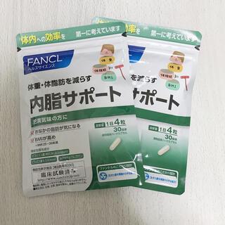 FANCL - FANCL/内脂ないしサポート 60日分 新品未開封
