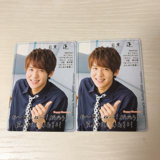 Johnny's - 目黒蓮  浮所飛貴  カレンダーカード カレカ