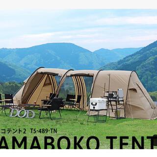 ドッペルギャンガー(DOPPELGANGER)のDOD カマボコテント2 タンカラー T5-489-TN キャンプ(テント/タープ)