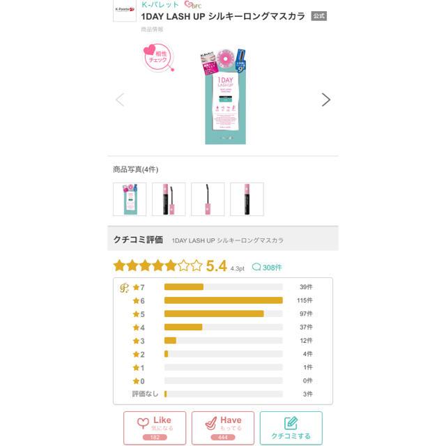K-Palette(ケーパレット)の1DAY LASH UP シルキーロングマスカラ  コスメ/美容のベースメイク/化粧品(マスカラ)の商品写真